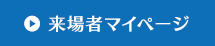 来場者マイページ