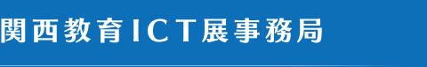 関西教育ICT展事務局