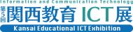 第5回関西教育ICT展